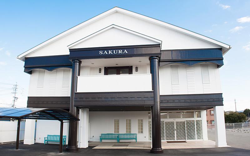 法事・家族葬会館 SAKURA